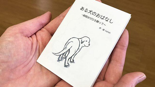 ある犬のおはなしの絵本